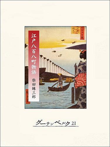 江戸八百八町物語 漫画