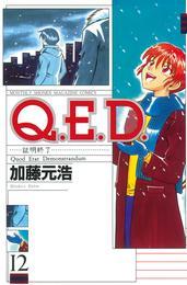Q.E.D.―証明終了―(12) 漫画