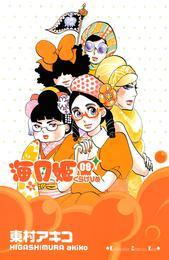 海月姫(8) 漫画