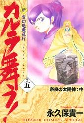 変幻退魔夜行 新・カルラ舞う! 巻の五 奈良の太陽神:中 漫画