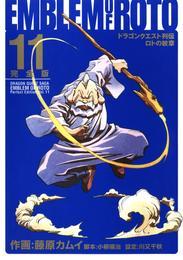 ドラゴンクエスト列伝 ロトの紋章 完全版11巻 漫画
