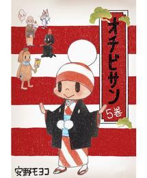 オチビサン 5巻 漫画