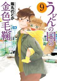 うどんの国の金色毛鞠 9巻 漫画