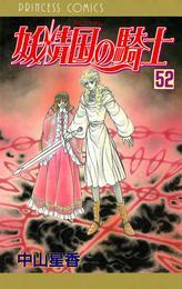妖精国の騎士(アルフヘイムの騎士) 52 漫画