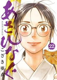 あさひなぐ(22) 漫画