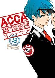 ACCA13区監察課 2巻 漫画
