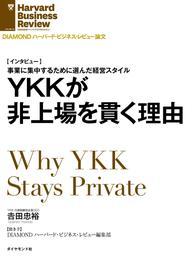 YKKが非上場を貫く理由 漫画