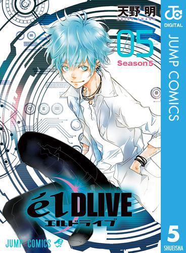 エルドライブ【elDLIVE】 漫画