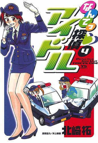 なんてっ探偵・アイドル 漫画