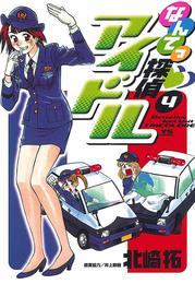 なんてっ探偵・アイドル(4) 漫画