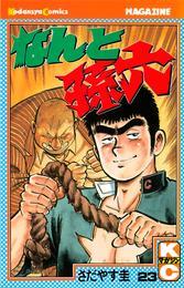 なんと孫六(23) 漫画