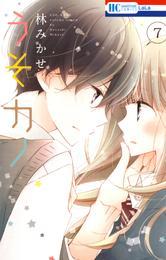 うそカノ 7巻 漫画