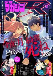 月刊少年マガジンR 2021年2号 [2021年1月20日発売]