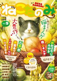 月刊ねこだのみ vol.9(2016年8月26日発売) 漫画