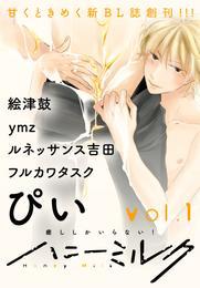ハニーミルク vol.1 漫画