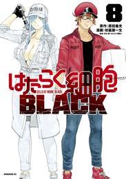 はたらく細胞BLACK 8 冊セット 最新刊まで