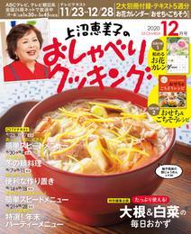 上沼恵美子のおしゃべりクッキング2020 5 冊セット 最新刊まで