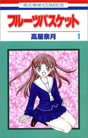 フルーツバスケット (1-23巻 全巻) 漫画