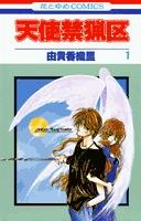 天使禁猟区 (1-20巻 全巻) 漫画