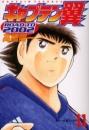 キャプテン翼 ROAD TO 2002 [B6版] 漫画