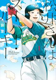 松井さんはスーパー・ルーキー (1巻 最新刊)