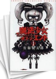 【中古】魔法少女・オブ・ジ・エンド (1-16巻) 漫画