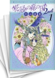 【中古】花冠の竜の国2nd (1-7巻) 漫画