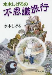 水木しげるの不思議旅行 (1巻 全巻)