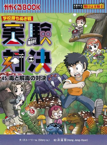 【書籍】かがくるBOOK 実験対決シリーズ 漫画