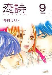恋詩 9巻 漫画