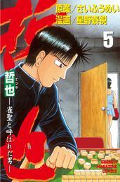 哲也~雀聖と呼ばれた男~(5) 漫画
