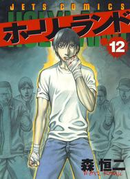 ホーリーランド 12巻 漫画