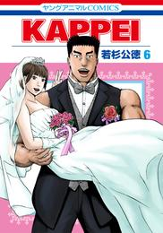 KAPPEI 6巻 漫画