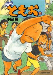団地ともお(13) 漫画