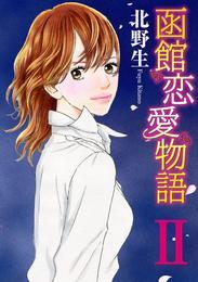 函館恋愛物語(2) 漫画