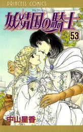 妖精国の騎士(アルフヘイムの騎士) 53 漫画