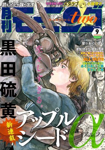 月刊モーニング・ツー 2014 9月号 漫画