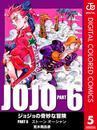ジョジョの奇妙な冒険 第6部 カラー版 5 漫画