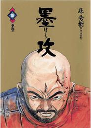 墨攻(ぼっこう)(10) 漫画