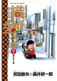 プロゴルファー 織部金次郎(2) 漫画