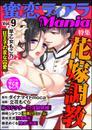 蜜恋ティアラMania 花嫁調教 Vol.9 漫画