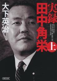 実録 田中角栄(上) 漫画