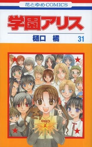 学園アリス (1-31巻 全巻) 漫画