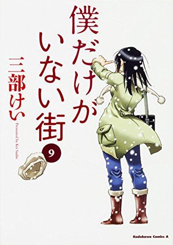 僕だけがいない街 (1-9巻 全巻) 漫画
