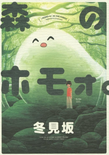 森のホモォ。 漫画