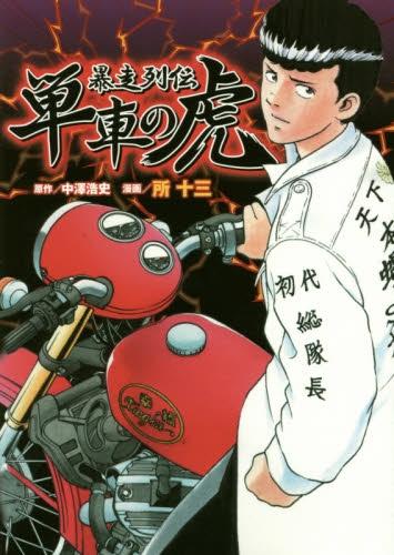 暴走列伝 単車の虎 漫画