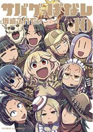 サバゲっぱなし (1-8巻 最新刊)