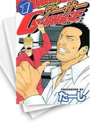 【中古】熱血中古車屋魂!アーサーGARAGE (1-15巻) 漫画
