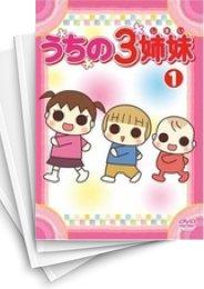 【中古】うちの3姉妹 (1-16巻) 漫画