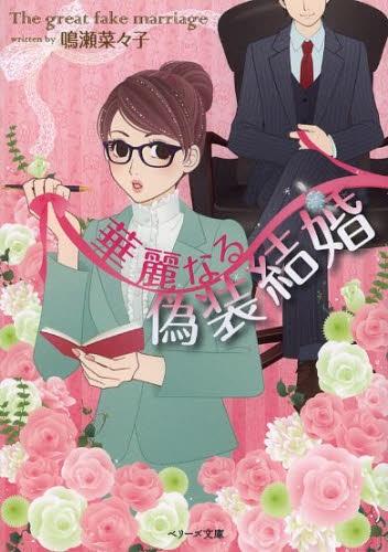【ライトノベル】華麗なる偽装結婚 漫画
